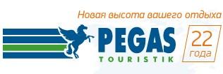 Pegas Touristic